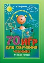 70 игр для обучения чтению: рабочая тетрадь