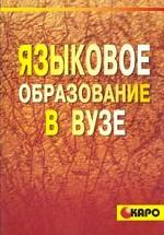 Языковое образование в вузе