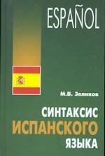 Синтаксис испанского языка