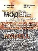 Экономическая модель корпоративного государства: Ресурсы. Системный анализ