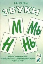Звуки М, МЬ, Н, НЬ