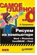 Рисуем на компьютере: Word, Photoshop, CorelDRAW, Flash