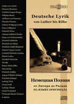 Немецкая поэзия от Лютера до Рильке