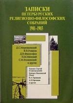 Записки петербургских Религиозно-философских собраний, 1901-1903 гг