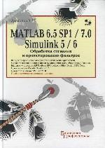 MATLAB 6.5 SP1/7.0 + Simulink 5/6. Обработка сигналов и проектирование фильтров. Все для профессиональной работы