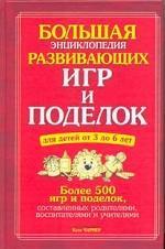 Большая энциклопедия развивающих игр и поделок для детей от 3 до 6 лет