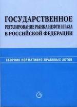 Государственное регулирование рынка нефти и газа в Российской Федерации