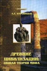 Древние цивилизации: общая теория мифа