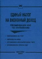 Единый налог на вмененный доход. Рекомендации по ФНС по применению