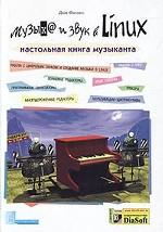Музыка и звук в Linux. Настольная книга музыканта + CD-ROM