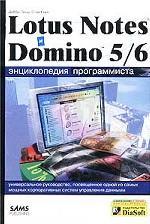 Lotus Notes и Domino 5/6. Энциклопедия программиста