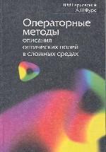 Операторные методы описания оптических полей в сложных средах