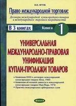 Право международной торговли. Книга 1. Универсальная международно-правовая унификация купли-продажи товаров