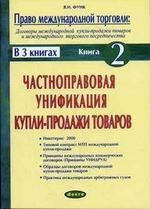 Право международной торговли. Книга 2. Частно-правовая унификация международной купли-продажи товаров