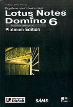 Разработка приложений в среде Lotus Notes и Domino 6. Подробное руководство. Platinum Edition