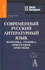Современный русский литературный язык. Фонетика, графика, орфография, орфоэпия