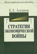 Стратегия экономической войны. Конфронтация геоэкономических конкурентов с СССР и Россией