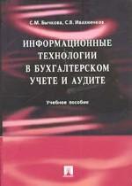Информационные технологии в бухгалтерском учете и аудите: учебное пособие