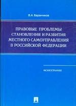 Правовые проблемы становления и развития местного самоуправления в Российской Федерации. Монография