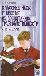 Классные часы и беседы по воспитанию гражданственности. 5-10 классы