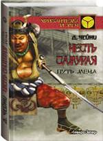 Честь самурая: путь меча