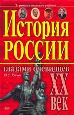 История России глазами очевидцев. ХХ век