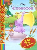 Мультраскраска. Винни и Слонопотам №01/05