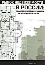 Рынок недвижимости в России: анализ некоторых процессов реформирования. Аналитический доклад
