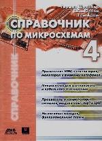 Справочник по микросхемам для телевизоров, мониторов, видеомагнитофонов, спутникового и кабельного телевидения. Том 4