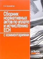 Сборник нормативных актов по уплате и исчислению ЕСН с комментариями