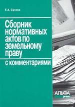 Сборник нормативных актов по земельному праву с комментариями