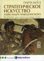 Стратегическое искусство Александра Македонского. Вне времени: уроки строителя величайшей империи