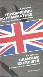 Упражнения по грамматике. Структура английского предложения: Уч.пособие