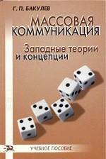 Массовая коммуникация: западные теории и концепции. Учебное пособие