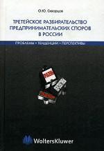 Третейское разбирательство предпринимательских споров в России: проблемы, тенденции, перспективы