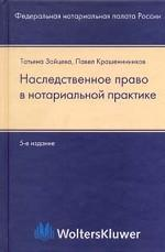 Образцы Нотариальных Документов Зайцева Скачать - фото 6