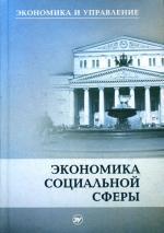 Экономика социальной сферы. 2-е изд., доп. Бутов В.И., Игнатов В.Г