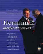 Истинный профессионализм. 2-е издание