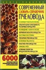 Современный словарь-справочник пчеловода