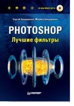 Photoshop. Лучшие фильтры (+CD)