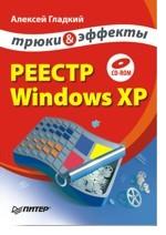 Реестр Windows XP. Трюки и эффекты + CD