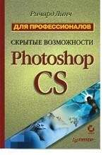 Скрытые возможности Photoshop CS. Для профессионалов