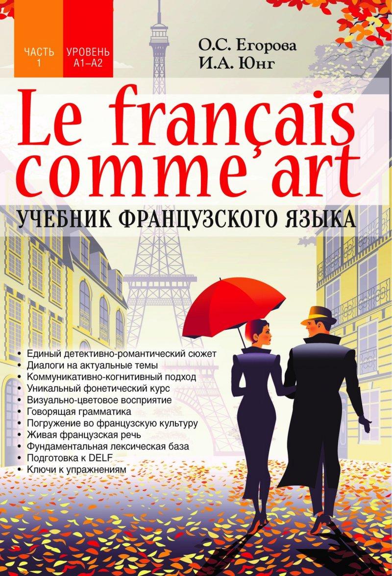 Le français comme art Учебник французского языка