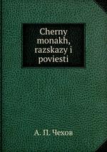 Cherny monakh, razskazy i poviesti
