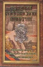 Скачать Полиция Российской Империи бесплатно В. Пиотровский