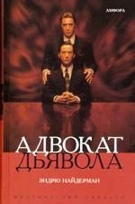 Адвокат Дьявола. Роман