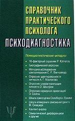 Справочник практического психолога. Психодиагностика