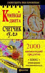 """Кремлевская диета. Счетчик """"у.е."""". 2000 наименований продуктов"""
