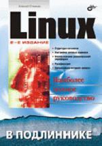 Linux, 2-е издание