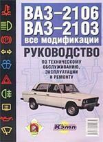 Руководство по эксплуатации, техническому обслуживанию, ремонту автомобилей